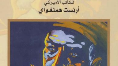 Photo of رواية الشيخ والبحر كاملة لغة عربية صف عاشر