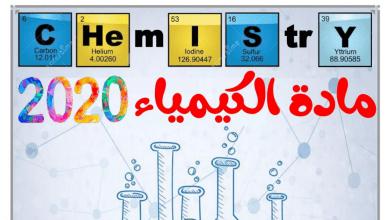 Photo of شرح وأوراق عمل وحدة الهيدروكربونات (الجزء الأول) كيمياء صف ثاني عشر متقدم فصل ثالث