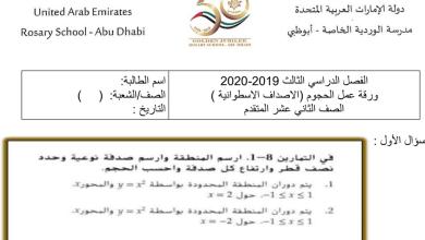 Photo of أوراق عمل الحجوم (الأصداف الاسطوانية) رياضيات صف ثاني عشر متقدم فصل ثالث