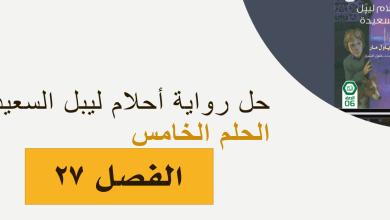 حل الفصل السابع والعشرون الحلم الخامس احلام ليبل السعيدة