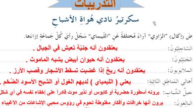 حل الفصل الثاني والثلاثون سكرتير نادي هواة الأشباح عساكر قوس قزح