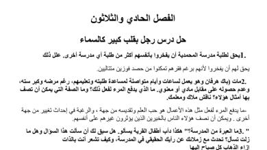 Photo of حل الفصل الحادي والثلاثون رجل بقلب كبير كالسماء|عساكر قوس قزح