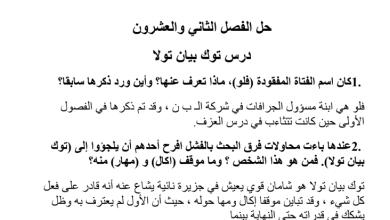 Photo of حل الفصل الثاني والعشرون توك بيان تولا عساكر قوس قزح