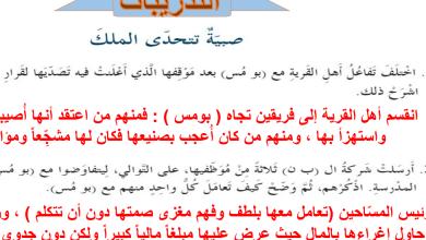Photo of حل الفصل السابع والثلاثون صبية تتحدى الملك عساكر قوس قزح