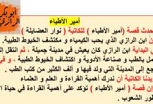 Photo of استجابة أدبية قصة أمير الاطباء لغة عربية للصف الرابع