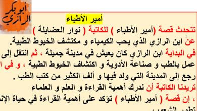 استجابة أدبية قصة أمير الاطباء لغة عربية للصف الرابع