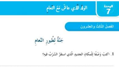 Photo of حل الفصل الثالث والعشرون جنة لطيور النعام (الولد الذي عاش مع النعام )
