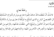 Photo of حل درس رحلة نجاح لغة عربية للصف الخامس