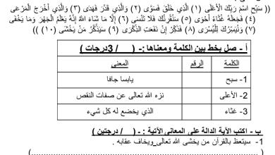 Photo of اختبار قصير تربية إسلامية صف رابع فصل ثالث