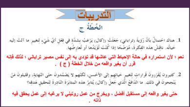Photo of حل الفصل الرابع والأربعين الخطة ج عساكر قوس قزح لغة عربية صف تاسع