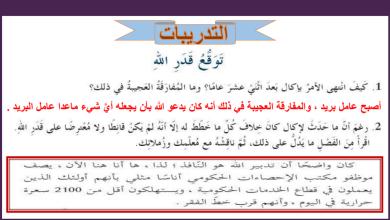 Photo of حل الفصل الثالث والأربعين توقع قدر الله عساكر قوس قزح لغة عربية