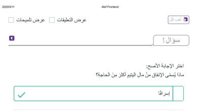 Photo of اختبار الكتروني درس كفالة اليتيم تربية إسلامية صف سابع