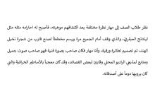 Photo of تلخيص الفصل الثالث عشر المستغرق في أحلام اليقظة|عساكر قوس قزح