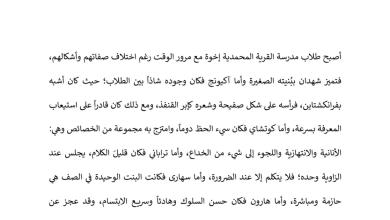 Photo of تلخيص الفصل الثامن عساكر قوس قزح|عساكر قوس قزح