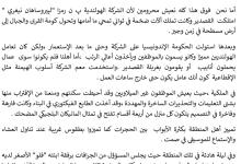 Photo of تلخيص الفصل الخامس (فلو)|عساكر قوس قزح