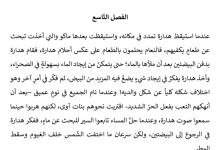 Photo of تلخيص الفصل التاسع هجوم بنات آوى رواية الولد الذي عاش مع النعام