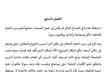 Photo of تلخيص الفصل السابع المكان الممنوع رواية الولد الذي عاش مع النعام