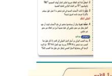 Photo of دليل المعلم الوحدة السادسة أحياء صف عاشر عام فصل ثالث