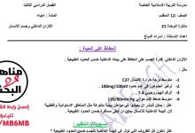 Photo of تلخيص الاتزان الداخلي أحياء صف عاشر عام فصل ثالث
