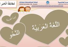 Photo of شرح مطابقة المبتدا للخبر لغة عربية صف ثاني فصل ثالث