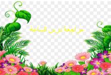 Photo of مراجعة درس الساعة رياضيات صف ثاني فصل ثالث