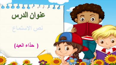 Photo of بوربوينت نص استماع حذاء العيد لغة عربية صف ثاني فصل ثالث
