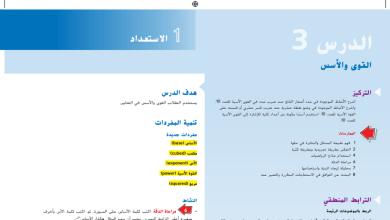 Photo of حل درس القوى والأسس رياضيات صف خامس فصل أول