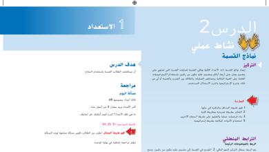 Photo of حل درس النشاط العملي الوحدة الثالثة رياضيات صف خامس فصل أول