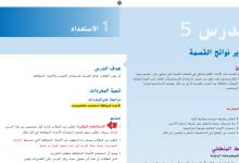 Photo of حل درس تقدير نواتج القسمة رياضيات صف خامس فصل أول