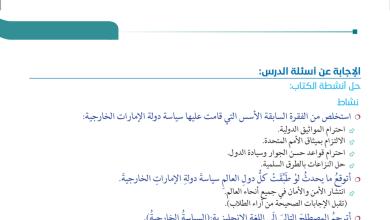 Photo of حل درس السياسة الخارجية لدولة الإمارات مع دول شبه الجزيرة العربية دراسات اجتماعية صف سابع فصل أول