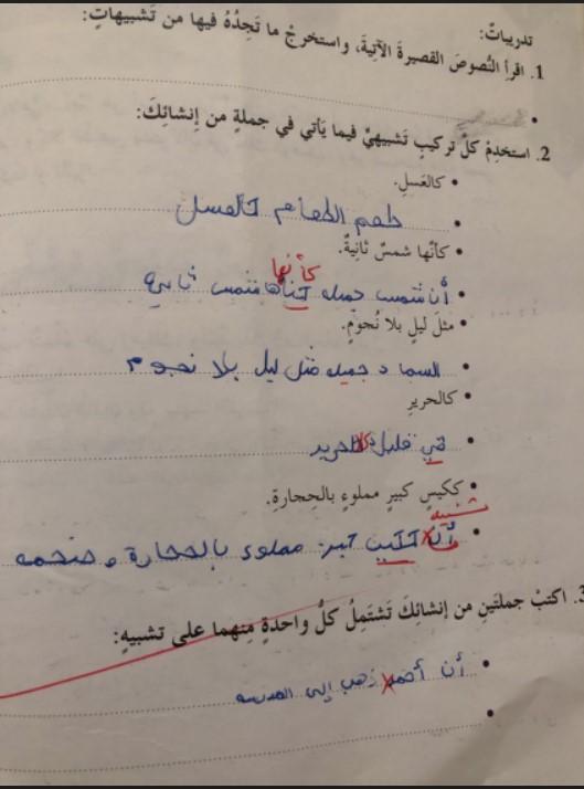 حل درس (كتابة نص سردي) لغة عربية صف سادس فصل أول