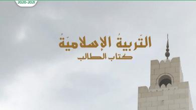 Photo of كتاب الطالب تربية إسلامية 2020 – 2021 صف ثامن فصل أول
