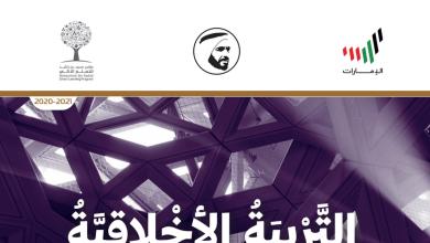 Photo of دليل المعلم تربية أخلاقية 2020 – 2021 صف حادي عشر فصل أول