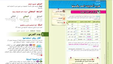 Photo of حل درس ضرب أحاديات الحد وقسمتها رياضيات صف ثامن فصل أول