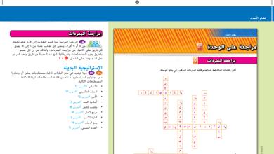 Photo of حل مراجعة وحدة الأعداد الحقيقية رياضيات صف ثامن فصل أول