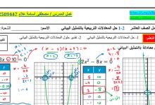 Photo of أوراق عمل محلولة لدرس حل المعادلات التربيعية بالتمثيل البياني رياضيات صف عاشر فصل أول