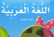 Photo of كتاب النشاط لغة عربية 2020 – 2021 صف ثاني فصل أول