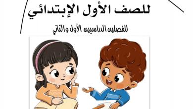 Photo of دفتر الإملاء اليومي لغة عربية صف أول فصل أول وثاني