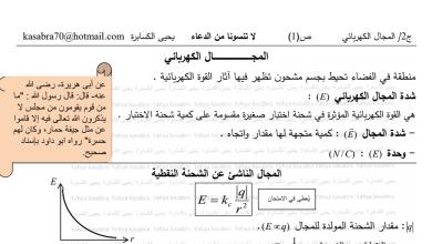 Photo of مذكرة المجال الكهربائي مع الحل فيزياء صف ثاني عشر متقدم فصل أول
