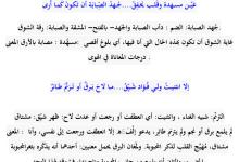 Photo of شرح قصيدة أرق على أرق لغة عربية صف ثاني عشر فصل أول