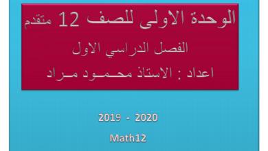 Photo of أوراق عمل الوحدة الأولى رياضيات صف ثاني عشر متقدم فصل أول