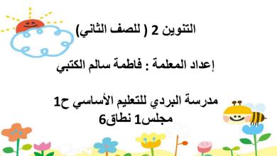 Photo of شرح درس التنوين بأشكاله لغة عربية صف ثاني فصل أول