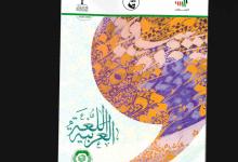 Photo of كتاب الطالب لغة عربية 2020 – 2021 صف ثامن فصل أول
