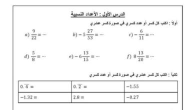 Photo of تدريبات عامة وحدة الأعداد الحقيقية رياضيات صف ثامن فصل أول