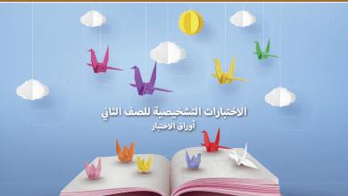 Photo of اختبارات تشخيصية لغة عربية صف ثاني فصل أول