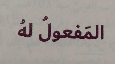 Photo of حل درس المفعول له لغة عربية صف سابع فصل ثاني