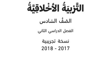 Photo of كتاب الطالب 2017 – 2018 تربية أخلاقية صف سادس فصل ثاني