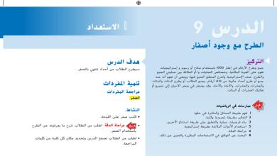 Photo of حل درس الطرح مع وجود أصفار رياضيات صف ثاني فصل ثاني