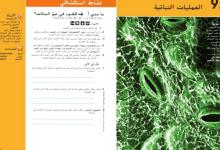 Photo of حل درس العمليات النباتية علوم صف سابع فصل ثاني