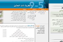 Photo of حل درس نظرية ذات الحدين رياضيات صف حادي عشر
